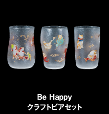 Be Happyクラフトビアセット