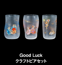Good Luckクラフトビアセット
