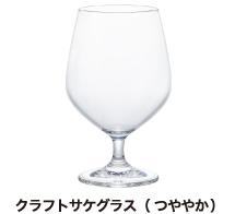 クラフトサケグラス(つややか)