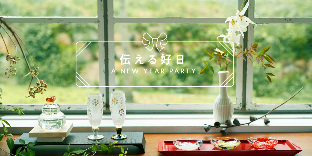 伝える好日 A NEW YEAR PARTY