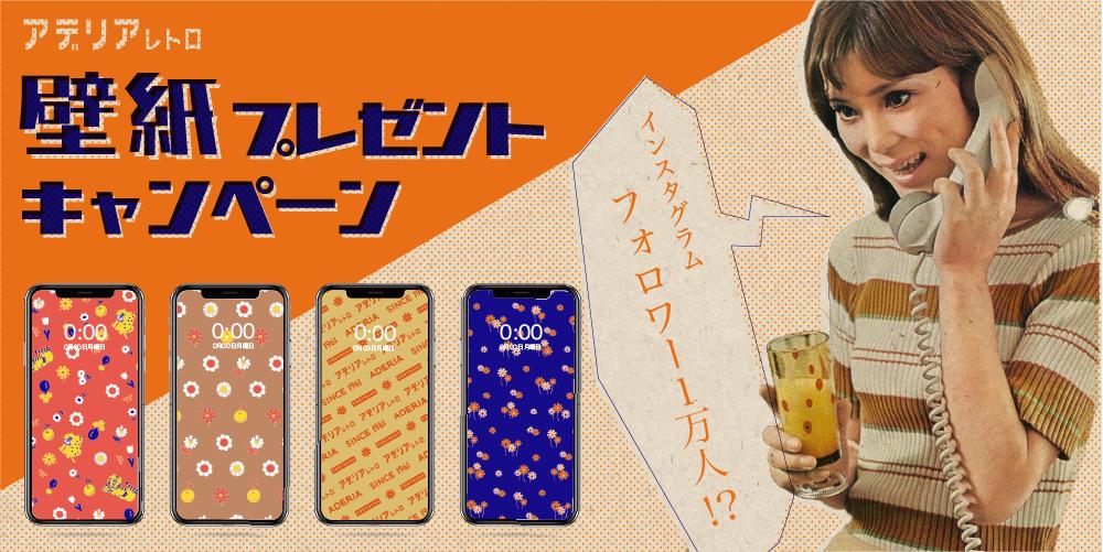【アデリアレトロ壁紙無料】フォロワー10,000人記念キャンペーン